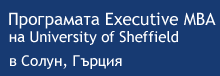 Програмата Executive MBA на University of Sheffield в Солун, Гърция
