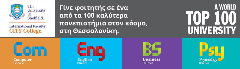 Γίνε φοιτητής σε ένα από τα 100 καλύτερα πανεπιστήμια του κόσμου - The University of Sheffield International Faculty, CITY College in Thessaloniki